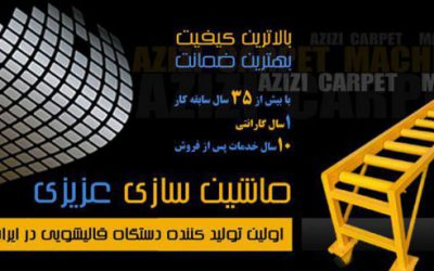 ماشین سازی عزیزی بهترین سازنده دستگاه های قالیشویی در ایران